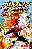 バトルスピリッツ少年突破バシン (1) (ケロケロエースコミックス)