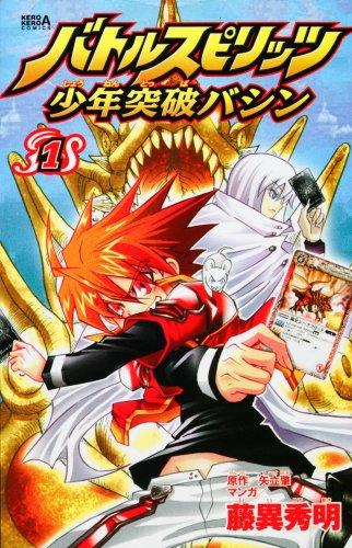 バトルスピリッツ少年突破バシン (1) (ケロケロエースコミックス)の詳細を見る