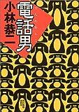 電話男 (ハルキ文庫)