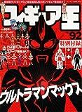 フィギュア王 no.92 特集:ウルトラマンマックス (ワールド・ムック 565)