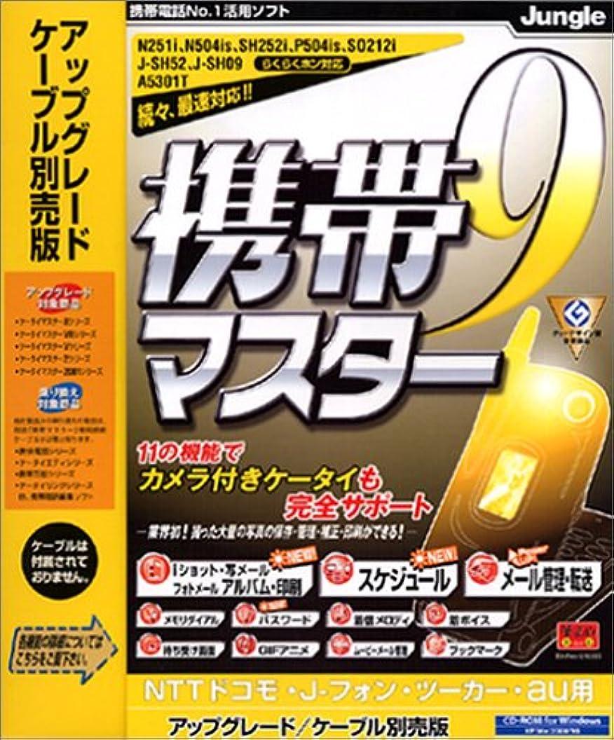 携帯マスター 9 NTTドコモ?J-フォン?ツーカー?au用 アップグレード/ケーブル別売版