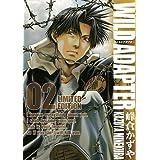 WILD ADAPTER 2巻 限定版 (IDコミックススペシャル ZERO-SUMコミックス)