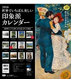 2016 世界でいちばん美しい印象派カレンダー〈名画・絵画〉 ([カレンダー])