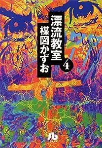 漂流教室〔文庫版〕(4) (小学館文庫)