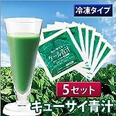 キューサイ青汁(冷凍タイプ)5セット/キューサイケール青汁(90g×7袋)×5