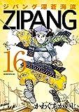 ジパング 深蒼海流(16) (モーニングコミックス)