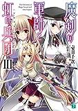 魔剣の軍師と虹の兵団<アルクス・レギオン>III (MF文庫J)