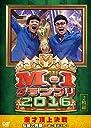 M-1グランプリ2016 伝説の死闘 〜魂の最終決戦〜 DVD