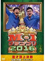 M-1グランプリ2016 伝説の死闘! 魂の最終決戦 [DVD]