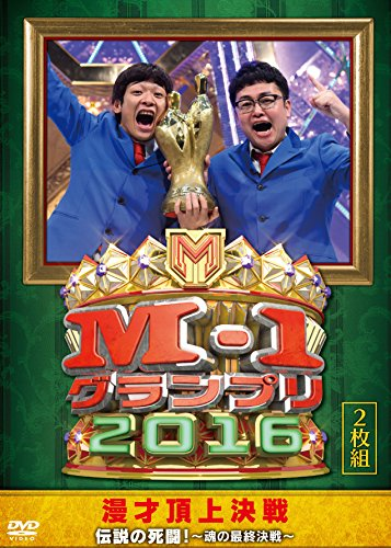 M-1グランプリ2016 伝説の死闘! 〜魂の最終決戦〜 [DVD]