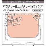 kiss(キス) マットシフォン クリーミィパウダリーファンデ01 化粧下地 01 ライトピンクオークル 詰替え用 10g