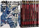 機動戦士ガンダムUC バンデシネ コミック 1-10巻セット (カドカワコミックス・エース)