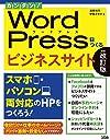 カンタン WordPressでつくるビジネスサイト 増補改訂版