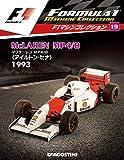 F1マシンコレクション 19号 (マクラーレン MP4/8 アイルトン・セナ 1993) [分冊百科] (モデル付)