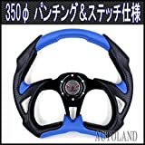スポーツステアリング/楕円型350φ 黒/青/自動車用社外ハンドル【オートランド/AUTOLAND】