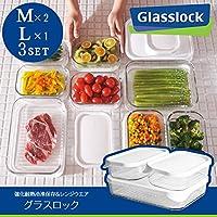 Glass lock ガラスロック 強化耐熱冷凍保存&レンジウエア レクタングル耐熱ガラス容器 3点セット