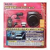 カシムラ ハンズフリーキット (ガンメタ) 丸型・平型兼用 AE-52