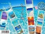 2016うみまーる卓上ムーンカレンダー `ちゅら海−Churaumi' (月の満ち欠け)