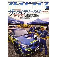 Play Drive (プレイ ドライブ) 2006年 11月号 [雑誌]
