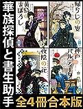 華族探偵と書生助手 全4冊合本版 (講談社X文庫ホワイトハート)