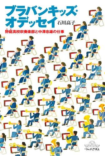 ブラバンキッズ・オデッセイ 野庭高校吹奏楽部と中澤忠雄の仕事の詳細を見る
