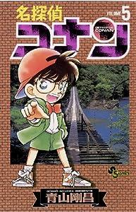 名探偵コナン 5巻 表紙画像