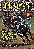 日本の祭り 2015年版 (タツミムック)
