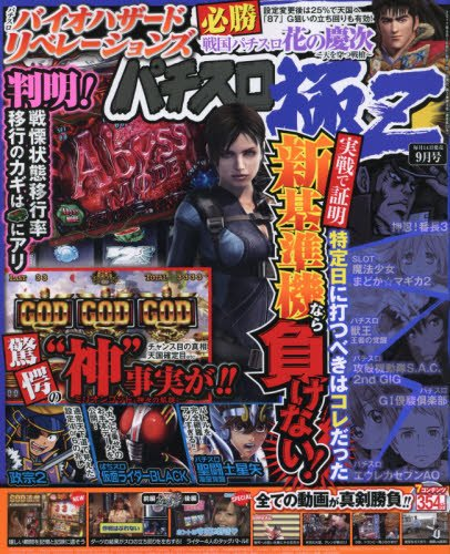 パチスロ極Z(ゼット) 2017年 09 月号 [雑誌]