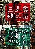 巨人の神話/スルタンの象と少女 ロワイヤル・ド・リュクス [DVD]