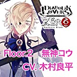 DIABOLIK LOVERS ZERO Floor.2 無神コウ