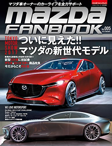 MAZDA FANBOOK / マツダ ファンブックVol.005 (ノスタルジックヒーロー別冊)