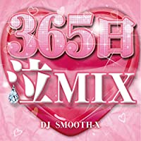 365日 泣MIX mixed by DJ SMOOTH‐X