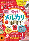 【完全ガイドシリーズ167】 メルカリ完全ガイド (100%ムックシリーズ)