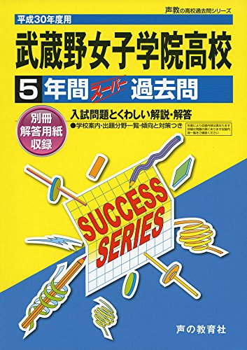 武蔵野女子学院高等学校 平成30年度用―5年間スーパー過去問 (声教の高校過去問シリーズ)