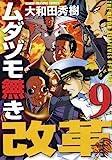 特装版 ムダヅモ無き改革 (9) (近代麻雀コミックス)