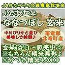 JAS認証米『ななつぼし』 5キロ玄米 『雨竜郡北竜町産』 JAS規格取得米 白米 うるち米