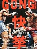 GONG(ゴング)格闘技2011年12月号