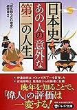 日本史・あの人の意外な「第二の人生」 (PHP文庫)