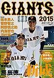 ジャイアンツ 2015 (YOMIURI SPECIAL 92)