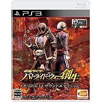 仮面ライダー バトライド・ウォー 創生 メモリアルTVサウンドエディション - PS3