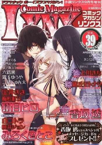Comic Magazine LYNX (コミックマガジン リンクス) 2011年 09月号 [雑誌]