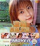濃縮 長瀬愛III [DVD]