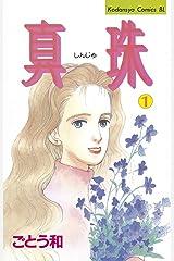 真珠(1) (BE・LOVEコミックス) Kindle版