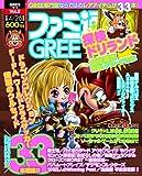 週刊ファミ通4月26日号増刊 ファミ通GREE (グリー) Vol.2 [雑誌]