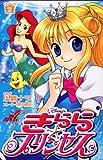 Disney's きらら☆プリンセス(2) (講談社コミックスなかよし)