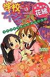 学校にはナイショ♂逆転美少女・花緒 プリンセスをプロデュース (ポプラカラフル文庫)