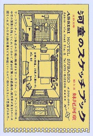 河童のスケッチブック (文春文庫)の詳細を見る