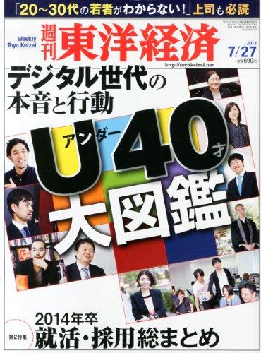 週刊 東洋経済 2013年 7/27号 [雑誌]の詳細を見る