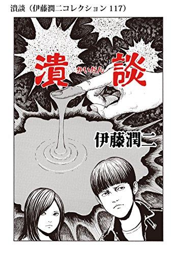 潰談(伊藤潤二コレクション 117) (朝日コミックス)