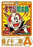 オヤジ坊太郎(2) (藤子不二雄(A)デジタルセレクション)